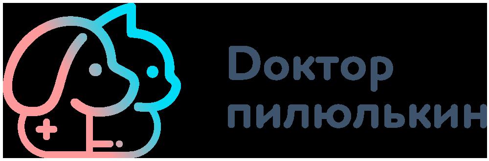 Ветеринарная клиника Доктор Пилюлькин